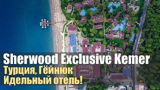 Sherwood Exclusive Kemer 5*, Турция, Кемер, Гёйнюк