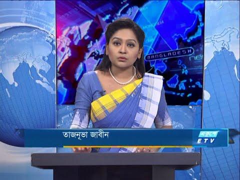 07 Pm News || সন্ধ্যা ০৭ টার সংবাদ || 26 January 2021 | ETV News