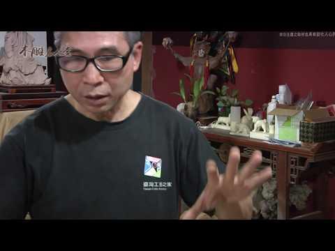 三義巧雕名人堂-木雕師 蔡楊吉