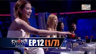 THE CHOICE THAILAND เลือกได้ให้เดต : EP.12 Part 1/7 : 19 ธ.ค. 2558