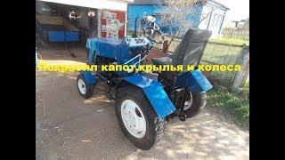 Самодельный трактор.Процесс сборки.Покраска капота,крыльев и колес. #123