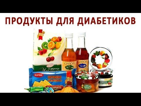Мучные изделия для диабетиков