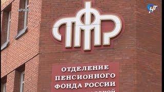 Новгородские пенсионеры получили первые в году проиндексированные выплаты