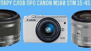 Пару слов про Canon EOS M100 , stm 15-45
