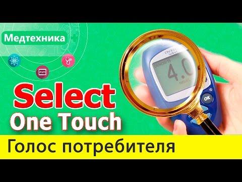 Глюкометр One Touch Select -  рубрика Голос потребителя. Недостатки и преимущества.