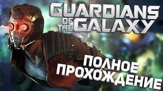 Стражи Галактики и полное прохождение Marvel
