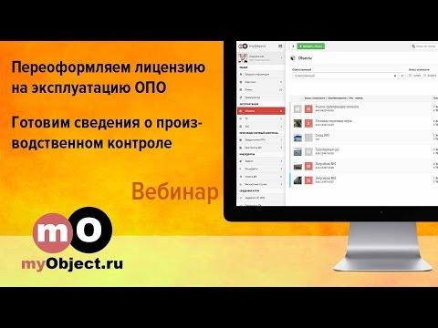Переоформление лицензии на эксплуатацию ОПО. Подготовка сведений о ПК