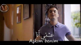 مصطفى جيجلي - عشقي انا مترجمة للعربية Mustafa Ceceli - Aşkım Benim