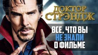 ДОКТОР СТРЭНДЖ - ВСЕ, ЧТО ВЫ НЕ ЗНАЛИ О ФИЛЬМЕ!