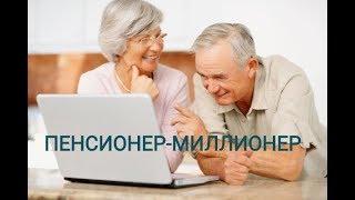 Как пенсионеру зарабатывать без заморочек......