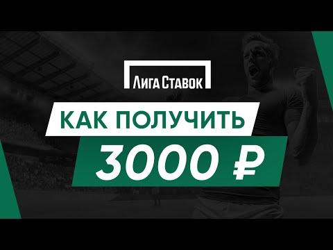 Фрибет от БК Лига Ставок 3000 рублей - бонус за регистрацию в Liga Stavok
