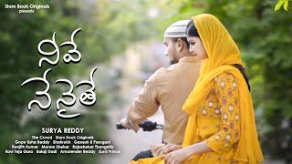 Neeve Nenaithe || New Telugu Independent Film 2019 || By Surya Reddy || Silly Shots || Silly Monks