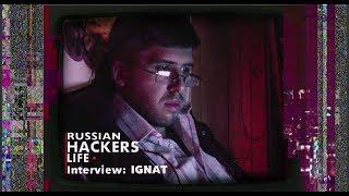 Русский хакер Игнат об апокалипсисе, тупых людях и умных компьютерах
