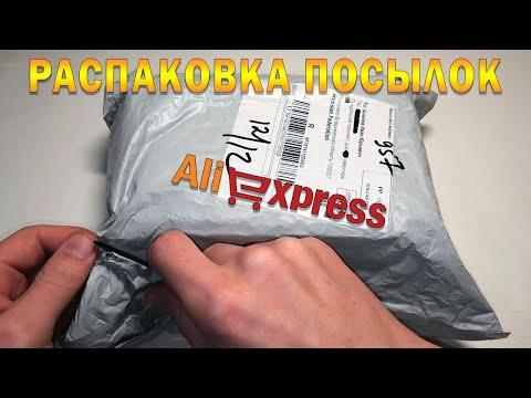 Офигительные товары из Китая. Распаковка посылок с Алиэкспресс
