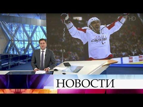 Выпуск новостей в 09:00 от 13.02.2020 видео