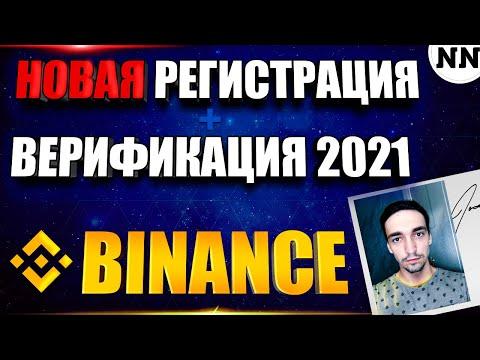 BINANCE ВЕРИФИКАЦИЯ РЕГИСТРАЦИЯ 2021 БИРЖА БИНАНС [Не Наблюдатель]