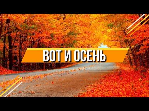 Вот это Песня - Вот и Осень - Рома Заря