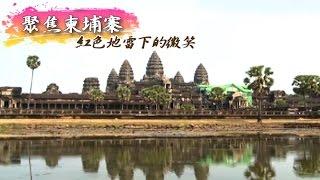 紅色地雷下的微笑 - 聚焦柬埔寨《聚焦全世界》第12期