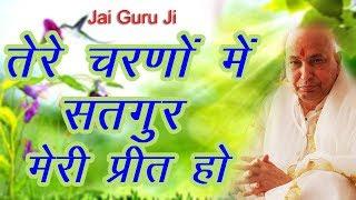 2018 Latest Bhajan Guru Ji | तेरे चरणों में सतगुर मेरी प्रीत हो | Guru Ji | New Bhajan 2018