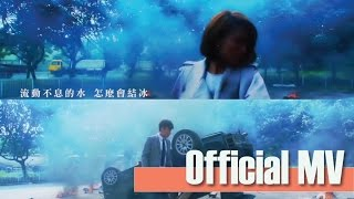 方力申Alex Fong 鄧麗欣Stephy Tang -《同屋主》Official Music Video