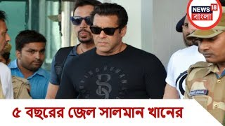salman khan arrested