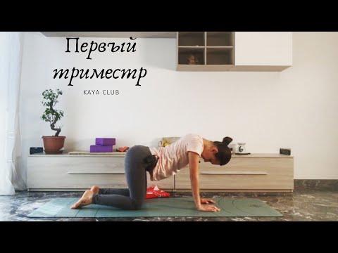 Йога для беременных    Первый триместр