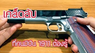 เคล็ดลับที่คนมีปืน 1911 จำเป็นต้องรู้