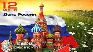 12 июня С днем России! Когда и как отмечаем. История возникновения и значение праздника