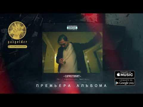 Скриптонит - Вниз [Official Music [HD] Video(Audio)] + Текст
