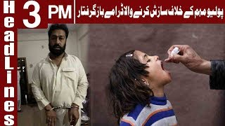 Suspect Arrested in Peshawar on Anti-Polio Campaign   Headlines 3 PM   23 April 2019   Express News