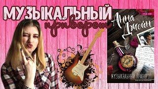 """АННА ДЖЕЙН """"МУЗЫКАЛЬНЫЙ ПРИВОРОТ"""" фото"""