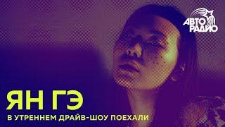 Ян Гэ - как удалось снять фильм за 0 рублей и к чему сложнее всего было привыкнуть в России