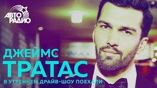 Джеймс Тратас о съемках в фильме