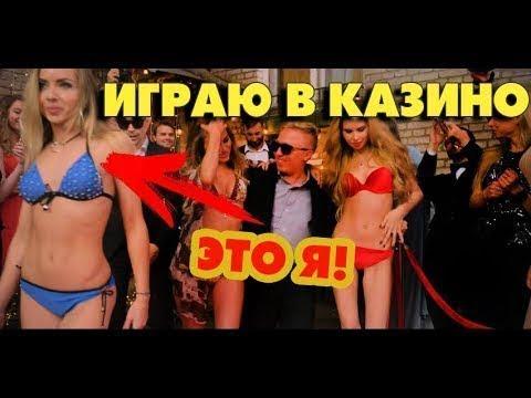 Девушка играет в КАЗИНО ВУЛКАН !!! НЕ ТРИ ТОПОРА !!!!! Игровые автоматы и слоты
