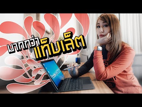 Tablet อะไรแปลงร่างเป็นคอมได้? | HUAWEI MediaPad M5 Pro