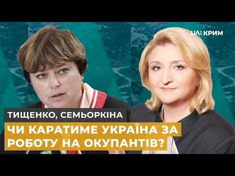 Перехідне правосуддя для Криму | Семьоркіна, Тищенко | Тема дня