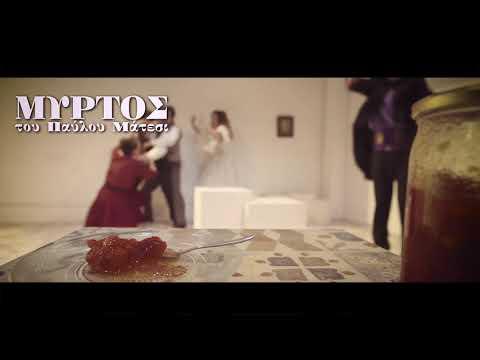 Προεσκόπηση βίντεο της παράστασης Μύρτος.