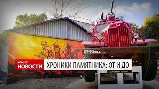 Komcity Новости — Памятник пожарной машины, от и до