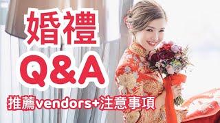 準新娘必看👰🏻婚禮Q&A| 選場地 | 佈置 | 婚紗+化妝+攝影+律師推薦 | cheerS beauty 【中字】