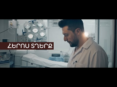 Aram MP3, Arame, Mihran Tsarukyan, Arabo Ispiryan, Mkrtich Arzumanyan, Arsen Safaryan - HEROS TGHERQ