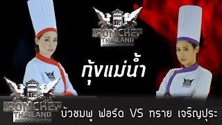 Iron Chef Thailand - S6EP02 บัวชมพู ฟอร์ด VS ทราย เจริญปุระ [กุ้งแม่น้ำ]