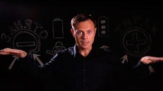 Александр Герасименко: Люди-плюс и люди-минус
