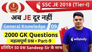 8:00 PM - SSC JE 2019 (Tier-I) | GK by Sandeep Sir | 2000 GK Questions (Day#9)