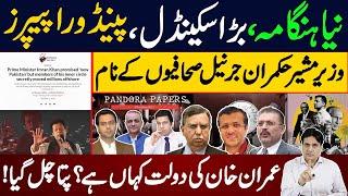 New Pandora Box | PM announces probe into Pakistanis in Pandora Papers | Sabir Shakir