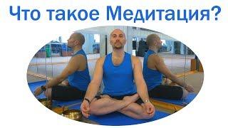 Что такое Медитация? Медитация, Медитация что это, Суть медитации, Истинный Смысл медитации