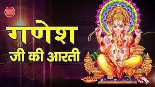 श्री गणेश जी की आरती - Watch Full Aarti Lord Shree Ganesh