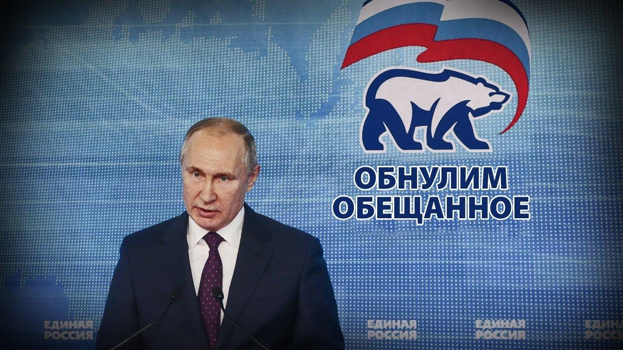 Выборы в Госдуму 2021 - Обнуление обещанного