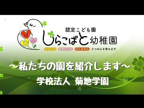 Shirakobato Kindergarten