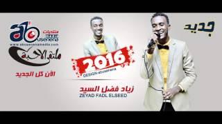 تحميل و مشاهدة جديد الفنان زياد فضل السيد_ بسحروك + سوق ياسواق MP3