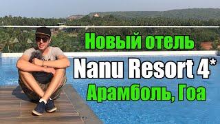 Nanu Resort Arambol 4*, Северный Гоа, Арамболь